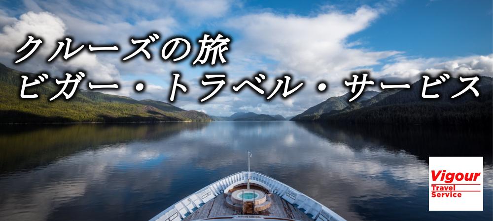 株式会社ビガー・トラベル・サービス